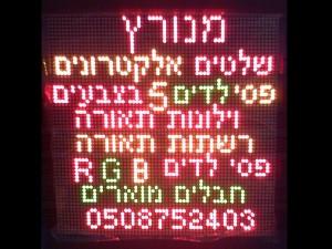 מנורץ - תאורת לד דקורטיבית ושילוט אלקטרוני להזמנות ובירורים ניתן לחייג: 050-8752403 | 052-8406680